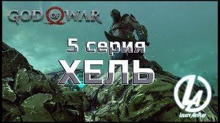 Сериал Бог войны Пятая серия Хель God of War ps4 5 серия