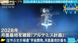 """はやぶさが帰還""""宇宙開発""""月面基地計画も(2020年12月15日) - YouTube"""