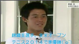 錦織圭選手、全米オープンテニス2014で準優勝(^o^)松岡修造さんも錦織圭選手を絶賛!