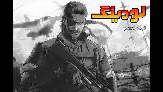 لودینگ ۱۹ از تاریخچه مجموعه Metal Gear تا بهترین شخصیتهای بازیهای مخفیکاری