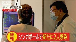 新型肺炎 シンガポールで新たに2人が感染(20/01/24)