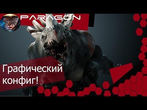 видео: paragon Настройка графики (мой графический конфиг).