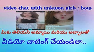 How to Video chat with unkwon girls / boys || android buzz telugu / తెలుగు