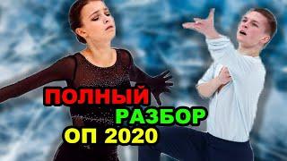 Анна Щербакова ПОБЕДИЛА на ОП 2020 Михаил Коляда ФЕЕРИЧНОЕ ВОЗВРАЩЕНИЕ Полный разбор ОП 2020