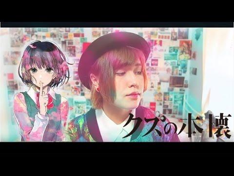 クズの本懐|Kuzu no Honkai OP Uso no Hibana English cover Shuuta
