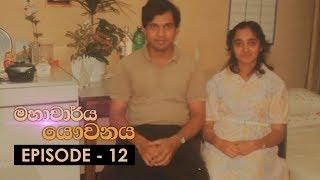 Mahacharya Yauvanaya | Episode 12 - (2018-04-28) | ITN Thumbnail