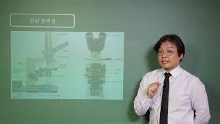 [지구과학2] 편광현미경