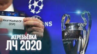 Реал против Роналду Жеребьёвка Лиги Чемпионов в Португалии 2020
