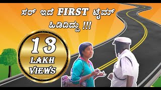 ||Kuribond 149||ಪೊಲೀಸ್ ಇನ್ಸ್ಪೆಕ್ಟರ್ ಶಂಕರಣ್ಣ||New Kuribond Video ||