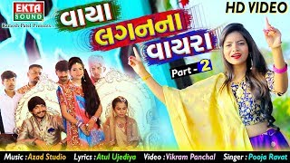 Vaya Lagan Na Vayra || Pooja Ravat || New Lagan Geet || HD || Ekta Sound