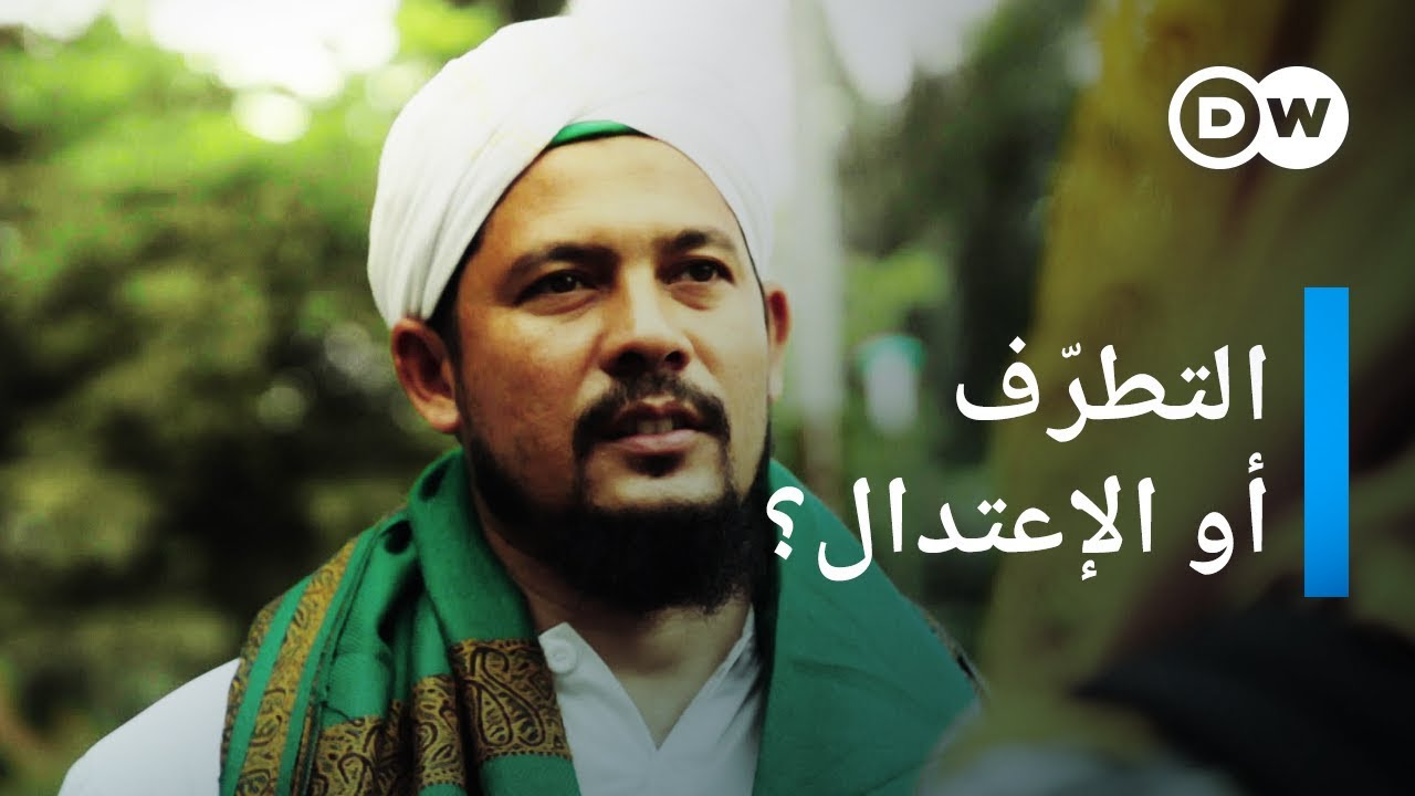 إندونيسيا بين التسامح و التطرف الديني | وثائقية دي دبليو – فيلم وثائقي