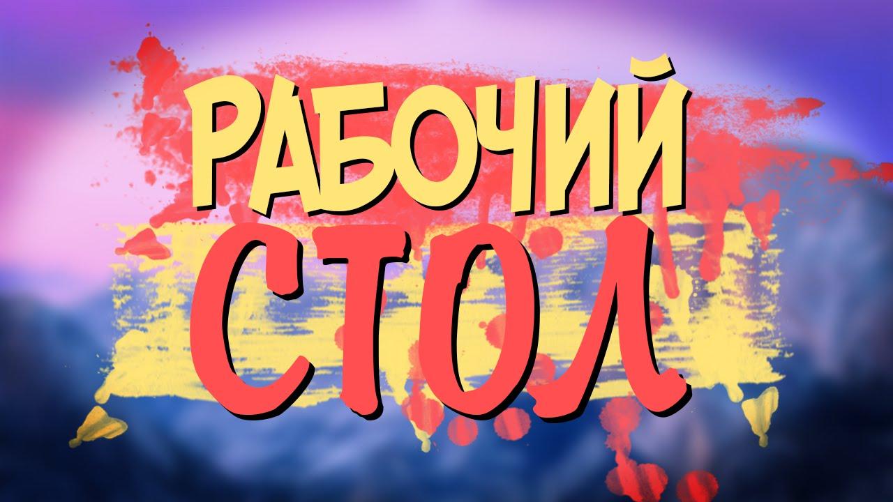 РАБОЧИЙ СТОЛ КАК У ФРАЯ - YouTube