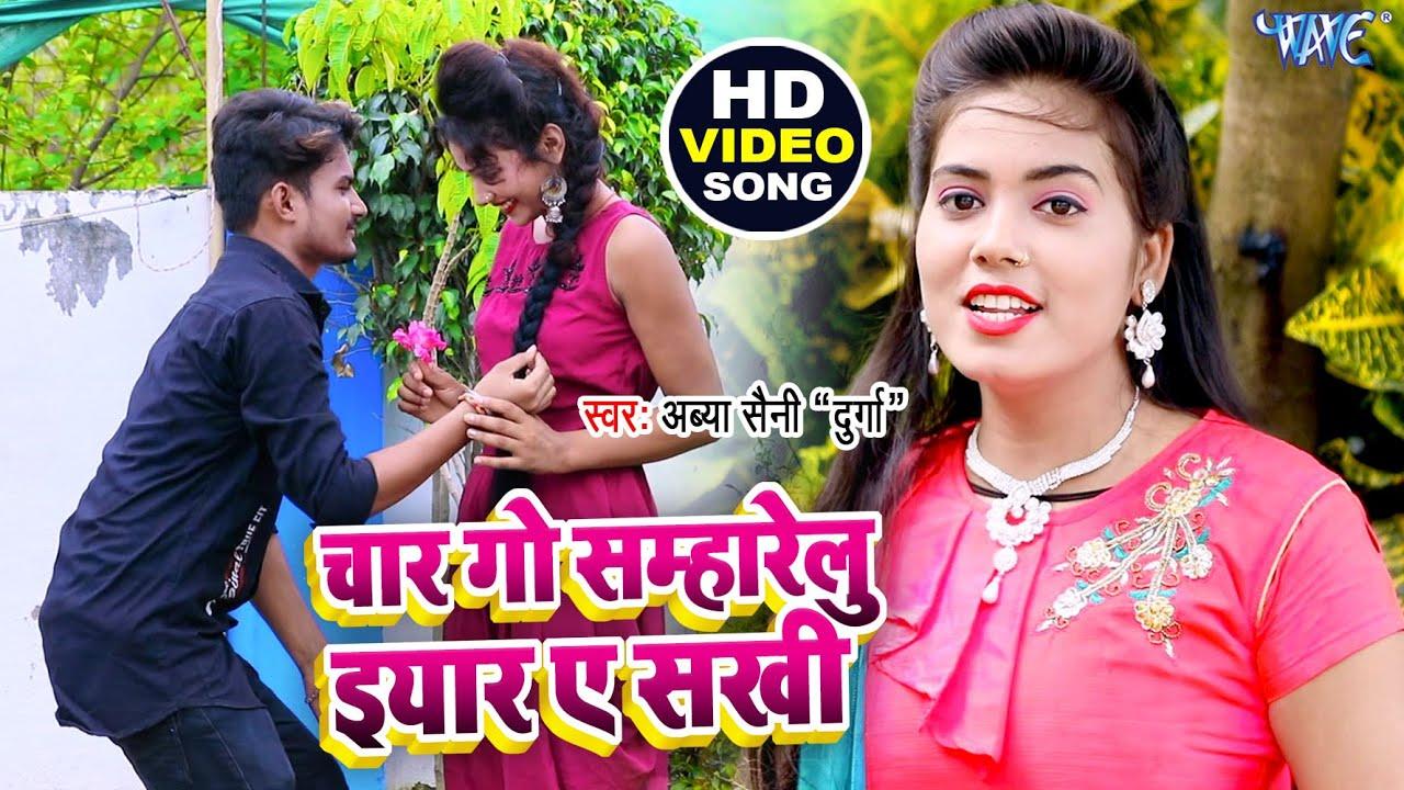 चार गो सम्हारेलु इयार ए सखी - #Abya Saini Durga का गरदा उड़ा देने वाले गाना - Bhojpuri Superhit Songs