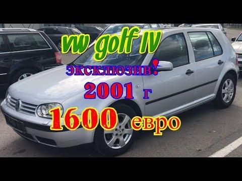 Vw Golf IV эксклюзив ! 2001 г 1600 евро