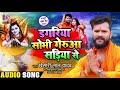 डगरिया सोभी गेरुआ साड़िया से | Khesari Lal Yadav का भोजपुरी कांवर गीत | Bhojpuri Bolbam Song 2020