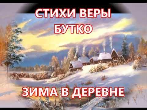Стихи Веры Бутко. Зима в деревне.