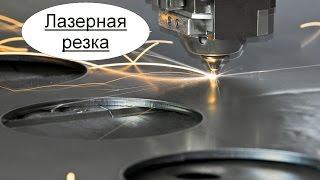 Лазерная резка метала. Бизнес идея.(, 2016-05-27T19:54:50.000Z)
