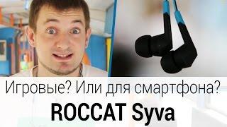 Обзор наушников с микрофоном ROCCAT Syva.