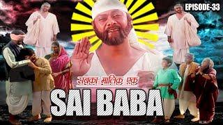 Sai Baba (Sabka Malik Ek) - साई बाबा (सबका मालिक एक) - Popular Hindi Serial - Full Episode No:33