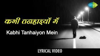 "Kabhi Tanhaiyon Mein with lyrics|""कभी तन्हाइयों मैं"" गाने के बोल| Hamari Yaad Aayegi | Tanuja, Ashok"
