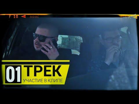 Смотреть клип Bodiev & T1One - На Районе