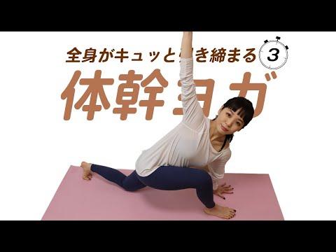09【体幹ヨガ】たるんだ全身の筋肉が引き締まるヨガ!