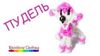 Плетение Пуделя из резинок Rainbow Loom Bands. Плетение собаки пуделя! cachay.video