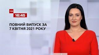 Новости Украины и мира Выпуск ТСН.1645 за 7 апреля 2021 года