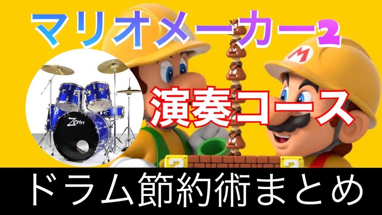 【マリオメーカー2】演奏コース ドラムパーツ数の節約方法まとめ