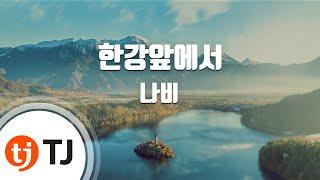 At The Han 한강앞에서_Navi 나비_TJ노래방 (Karaoke/lyrics/romanization/KOREAN)