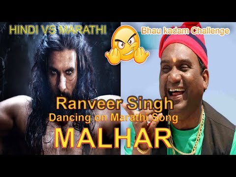 Ranveer Singh Malhari Dance On Malhar Song New Marathi Songs 2017 Zindagi Virat