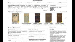 Электронная библиотека ГНПБУ(, 2013-09-22T20:26:40.000Z)