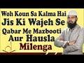 Woh Koun Sa Kalma Hai Jis Ki Wajeh Se Qabar Me Mazbooti Aur Hausla Milenga By Adv. Faiz Syed