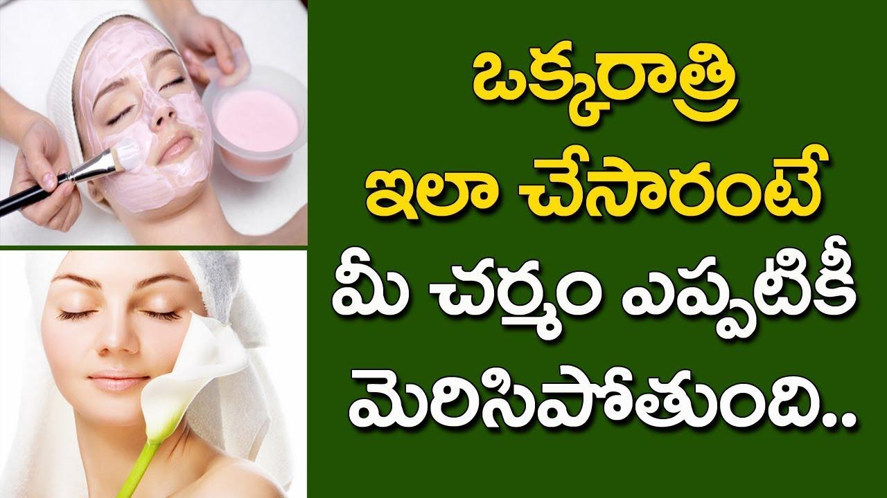 Face Glow Beauty Tips For Women In Telugu  Latest 11  Beauty