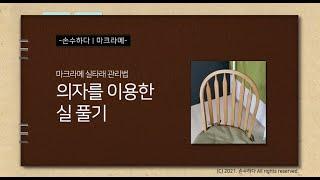 마크라메 실타래 풀기 - 의자 활용
