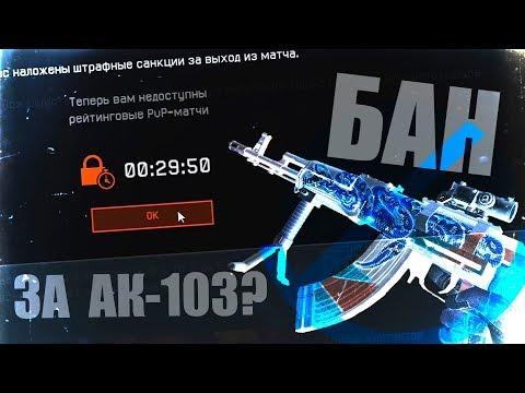 Warface. Дали БАН за МАКРОС на АК-103!? thumbnail