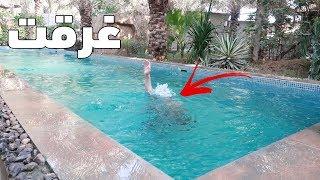 مقلب الغرق في سبيس 🏊♂️ l (طاح جوالة بالمسبح)!!!