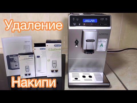 Вопрос: Как удалить накипь с кофеварки Keurig?