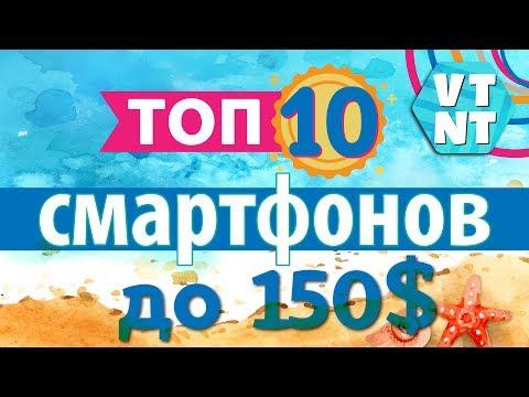 ТОП 10 Смартфонов до $150 лето 2017