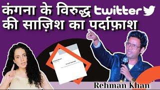 Kangana Twitter   Kangana Ranaut Bengal Voilence   Rehman Khan