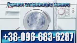 видео ремонт стиральных машин ariston и бош