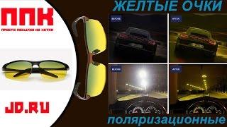 Не ожидал! Желтые Поляризационные очки. JD.RU №16