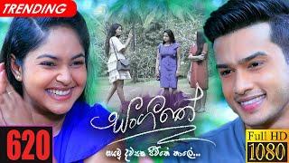 Sangeethe | Episode 620 07th September 2021 Thumbnail