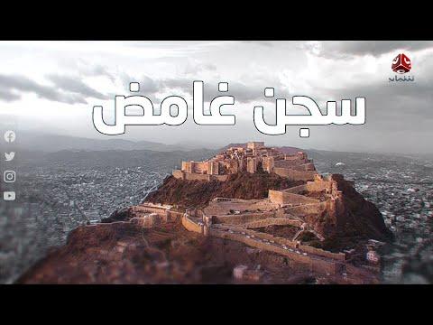 الفلم الوثائقي سجن غامض | حصريا على يمن شباب