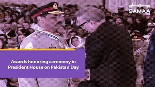 Awards honoring ceremony in President House on Pakistan Day | 23 March 2019