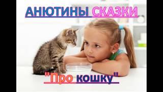 """АНЮТИНЫ СКАЗКИ. """"Кошку девочка ругала"""""""