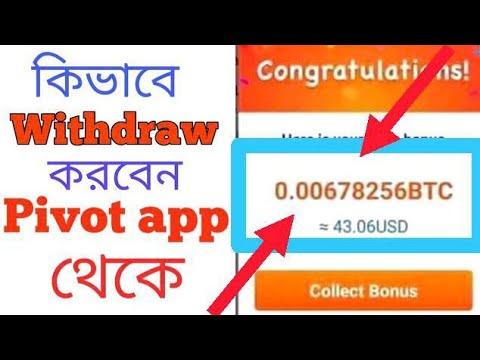 Pivot App থেকে কিভাবে Withdraw করবেন দেখে নিন