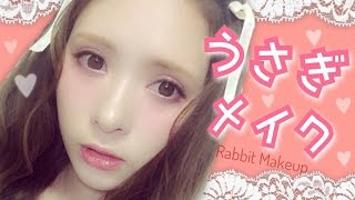 うさぎメイク♡Rabbit Makeup thumbnail