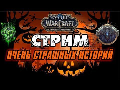 World of Warcraft BfA.PvP,общение с чатом и СТРАШНЫЕ истории)