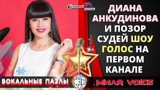 Вокальные пазлы / Диана Анкудинова на шоу Ты супер!